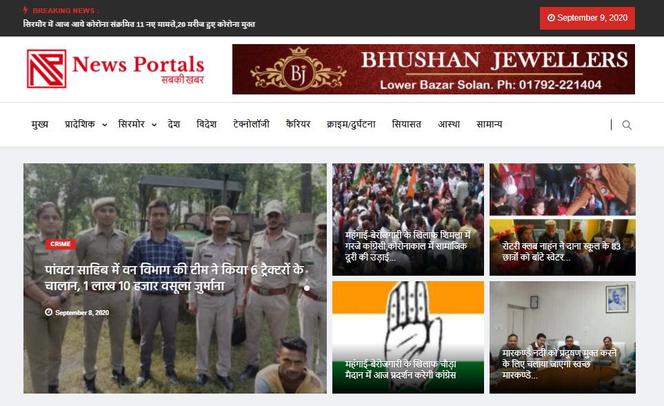 News Portals